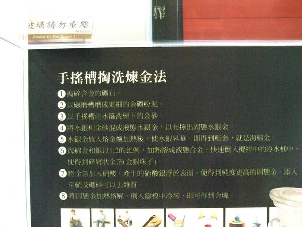 黃金博物館29.JPG