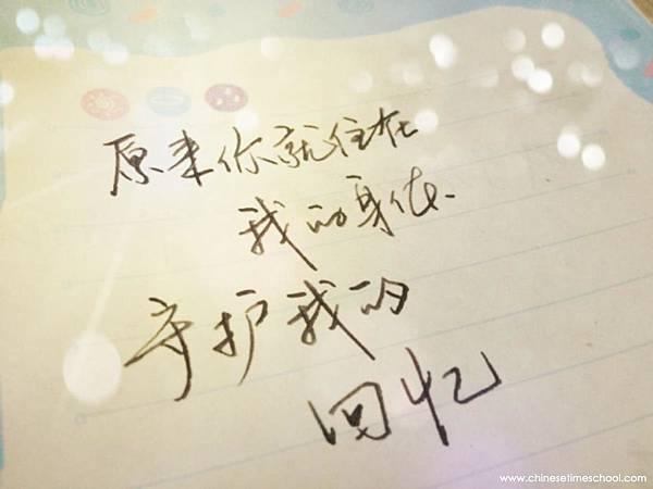learn-chinese-song-心动.jpeg
