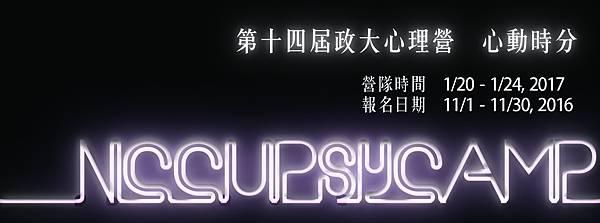 第十四屆政大心理營banner