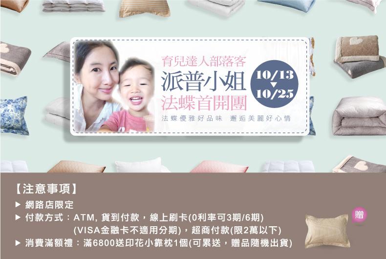1041006-派普小姐團購-790x530-Banner.jpg