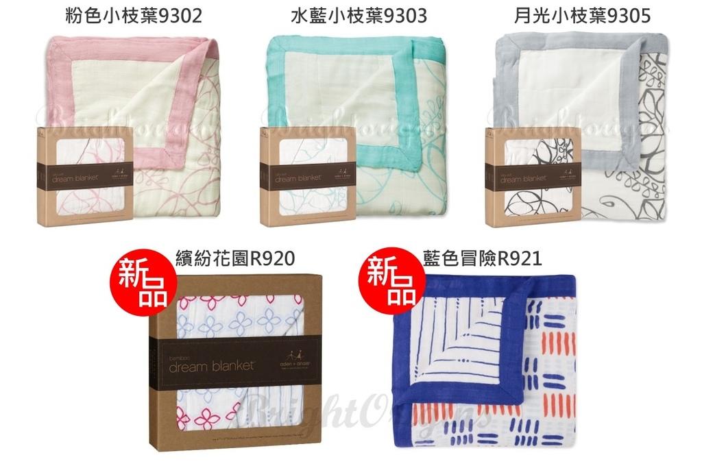 竹纖維厚毯(五款)