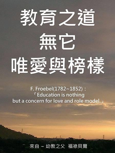 福祿貝爾:『教育之道無它,唯愛與榜樣』