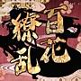 百花繚亂(無修正)-01.jpg