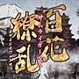 百花繚亂(無修正)-02.jpg
