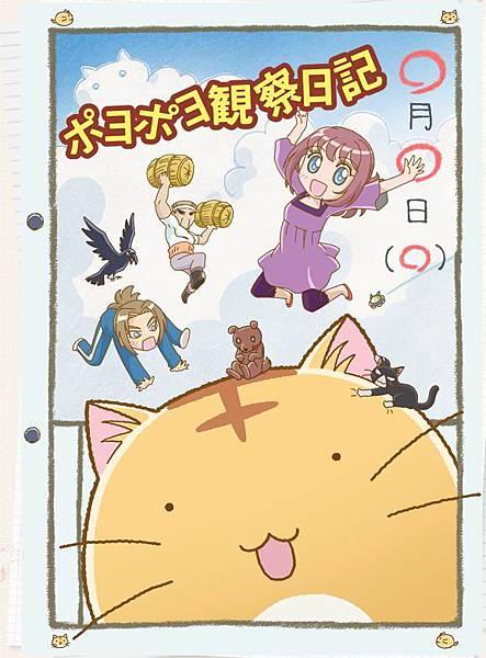 嘟嘟貓觀察日記