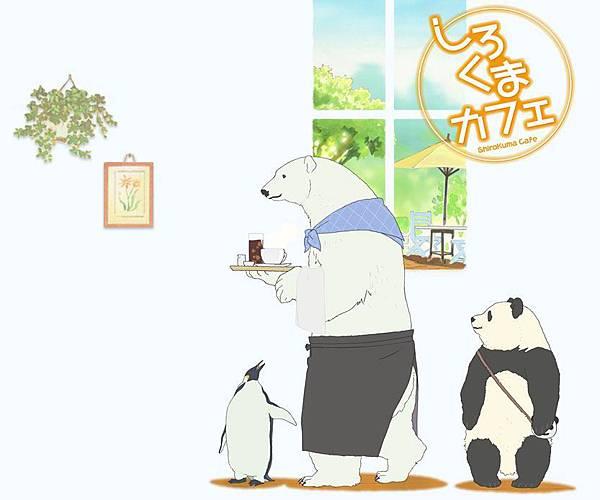 白熊咖啡廳