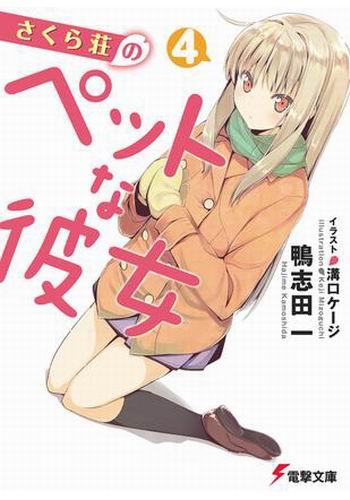 櫻花莊的寵物女孩-4