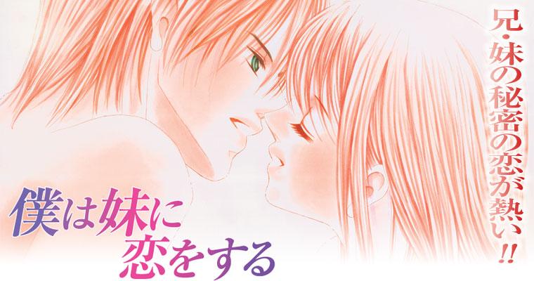 妹妹戀人-OVA