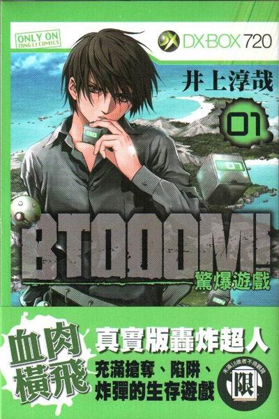 BTOOOM!-C1