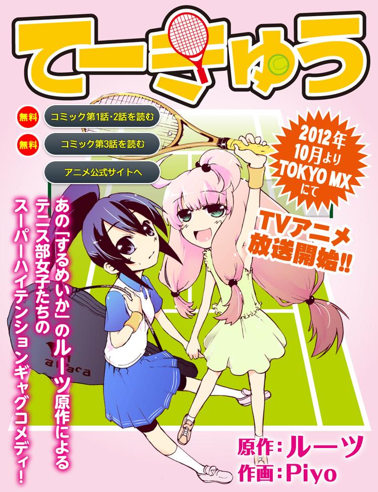 ComicEarthStar-2012-10
