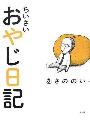 小大叔日記-BOOK-1