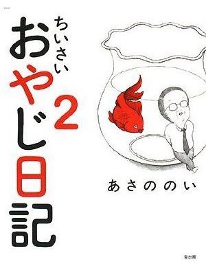 小大叔日記-BOOK-2