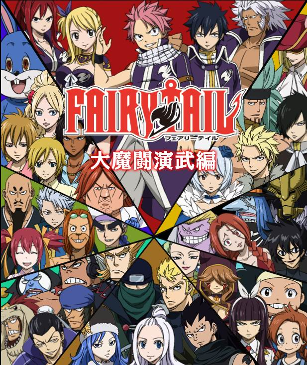 Fairy Tail-大魔鬥演武編