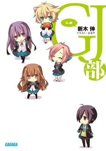 GJ部-BOOK-1