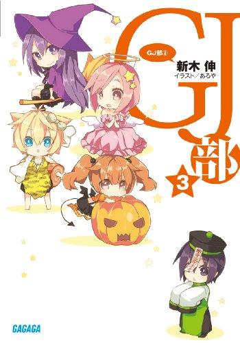 GJ部-BOOK-3