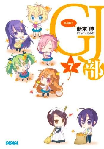 GJ部-BOOK-7