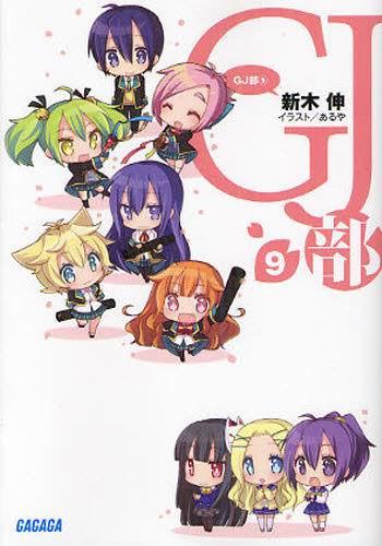 GJ部-BOOK-9