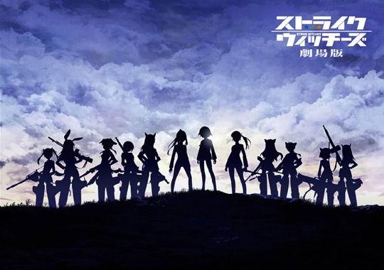 強襲魔女-劇場版-3