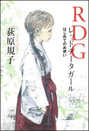 RDG-BOOK-1