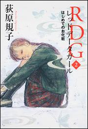 RDG-BOOK-2