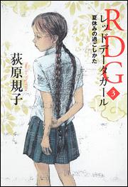 RDG-BOOK-3