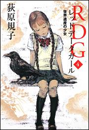 RDG-BOOK-4