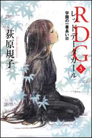 RDG-BOOK-5