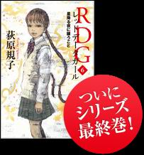 RDG-BOOK-6