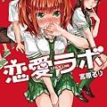 戀愛研究所-COMIC-6