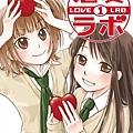 戀愛研究所-COMIC-1