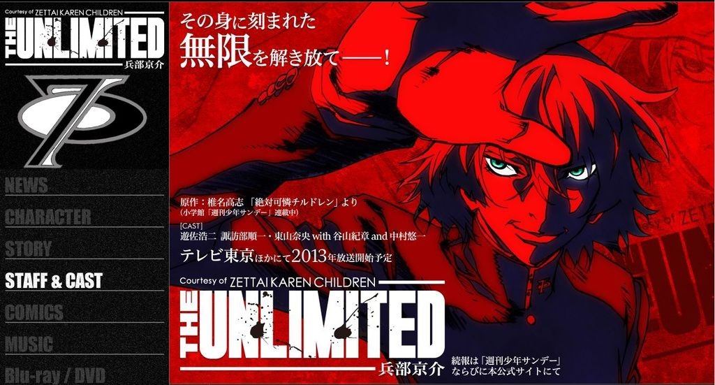 楚楚可憐超能少女組THE UNLIMITED 兵部京介