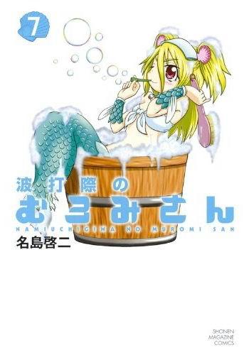 人魚又上鉤-COMIC-7