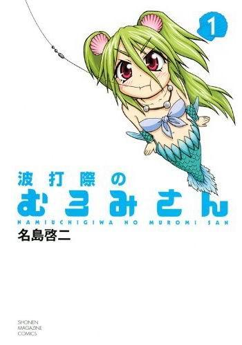 人魚又上鉤-COMIC-1