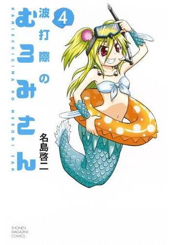 人魚又上鉤-COMIC-4