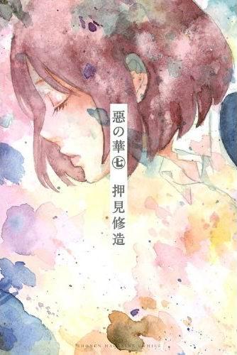 惡之華-COMIC-7