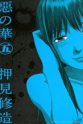 惡之華-COMIC-5