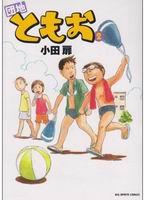 住宅區友夫-COMIC-02