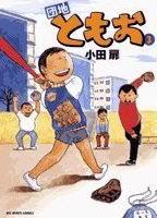 住宅區友夫-COMIC-03
