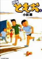 住宅區友夫-COMIC-01