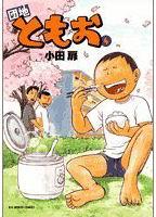住宅區友夫-COMIC-04