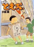 住宅區友夫-COMIC-08