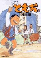 住宅區友夫-COMIC-07