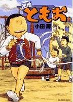 住宅區友夫-COMIC-11