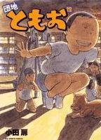 住宅區友夫-COMIC-12