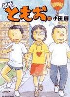 住宅區友夫-COMIC-10