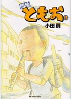 住宅區友夫-COMIC-15