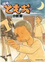 住宅區友夫-COMIC-17
