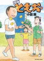 住宅區友夫-COMIC-18