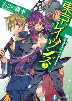 東京闇鴉-BOOK-3