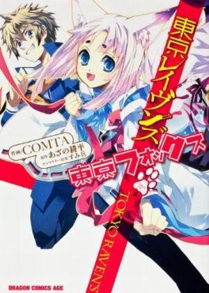東京闇鴉-COMIC-X